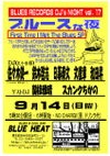 Blues_dj_vol17