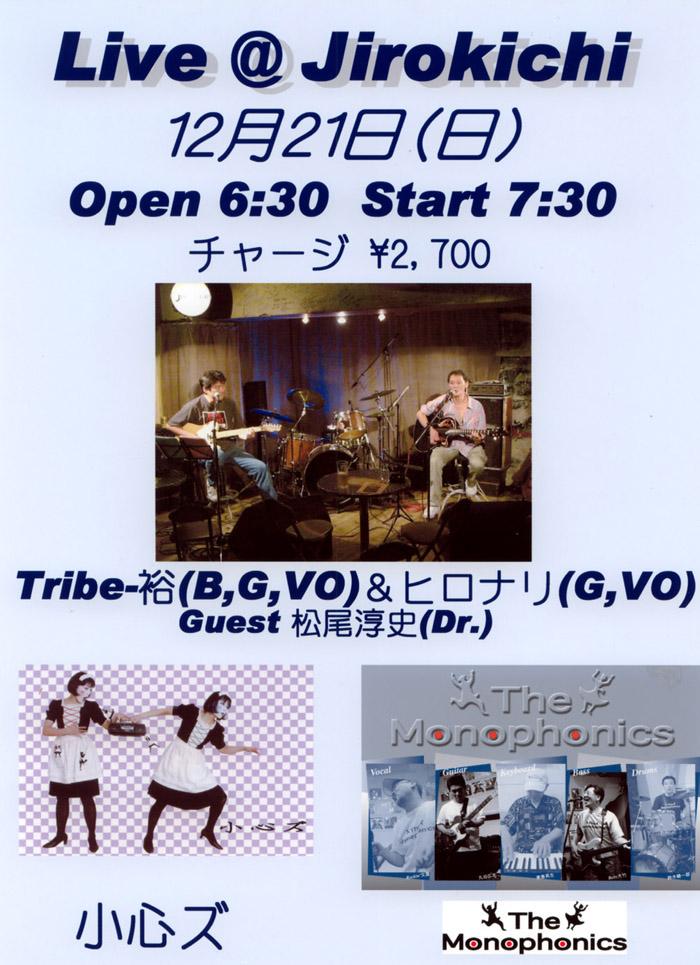 Jirokichi_live_3